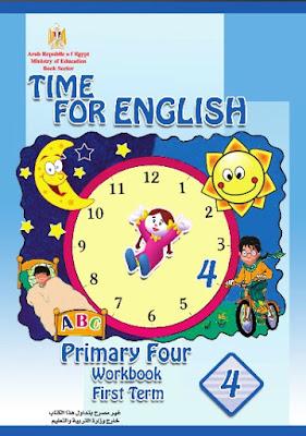 تحميل كتاب workbook فى اللغة الانجليزية للصف الرابع الابتدائى الترم الاول