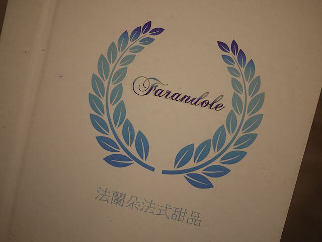 P1260168 - 台中精緻甜點店│法蘭朵法式甜點,夢幻宮廷私人派對場所