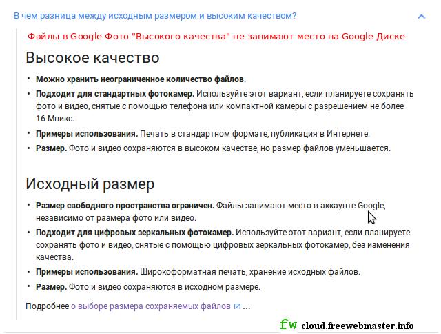 """Файлы  Google Фото """"Высокого качества"""" не занимают место на Google Диске"""