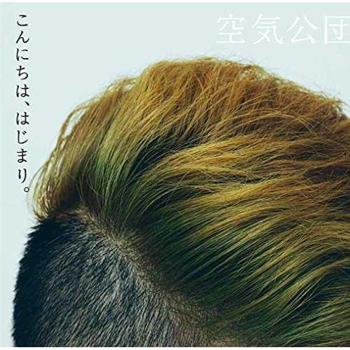 [MUSIC] 空気公団 – こんにちは、はじまり。/KUKIKODAN – Konnichiha, Hajimari. (2015.02.04/MP3/RAR)