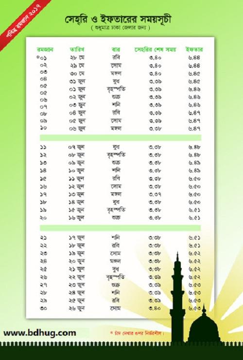 Ramadan 2017 Bangladesh Calendar