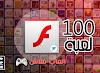 تحميل 100 لعبة فلاش للكمبيوتر برابط واحد مباشر