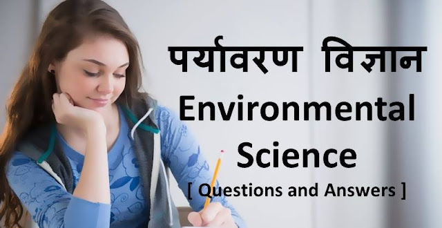 Important Environmental Science questions with answer for exam preparation in Hindi. Objective type questions answers environmental science. Environmental science quiz questions and answers. Environmental science multiple choice question papers. Environmental science exam questions answers.