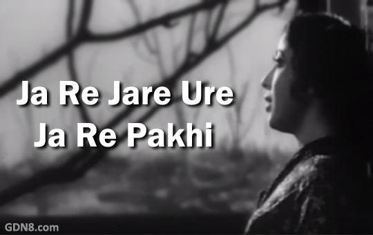 Ja Re Jare Ure Ja Re Pakhi - Lata Mangeshkar