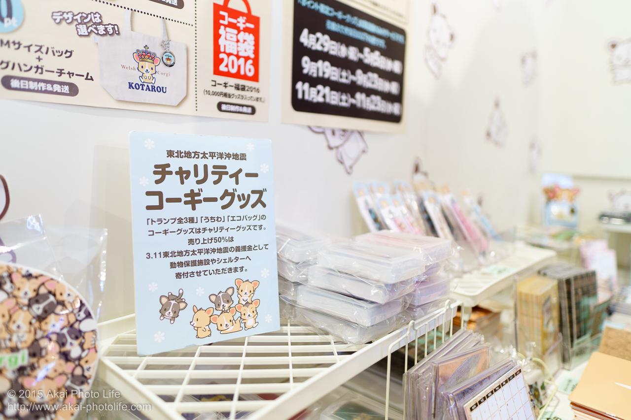 コーギーグッズ専門店Corgi Storeのチャリティー商品ポスター