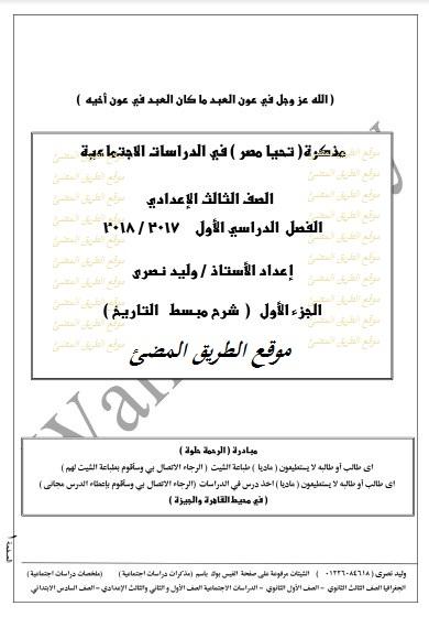 تحميل مذكرة تحيا مصر فى دراسات اجتماعية للشهادة الاعدادية منهج جديد مطور كامل Social-studies