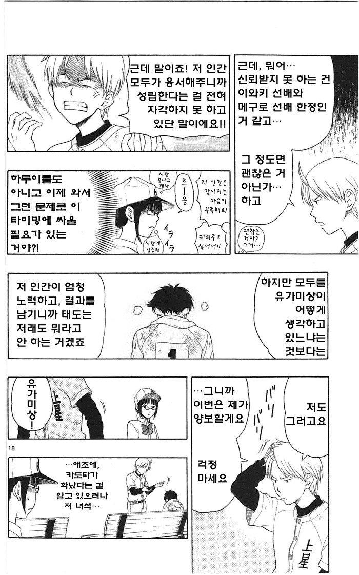 유가미 군에게는 친구가 없다 10화의 17번째 이미지, 표시되지않는다면 오류제보부탁드려요!