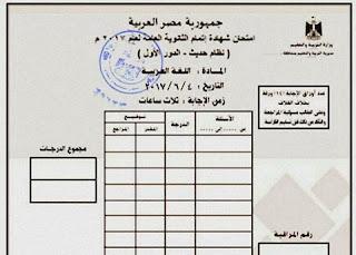إمتحان التفاضل والتكامل المسرب ثانويه عامه للصف الثالث الثانوي 2017