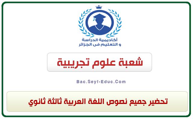 تحضير جميع نصوص اللغة العربية ثالثة ثانوي شعبة علوم تجريبية.