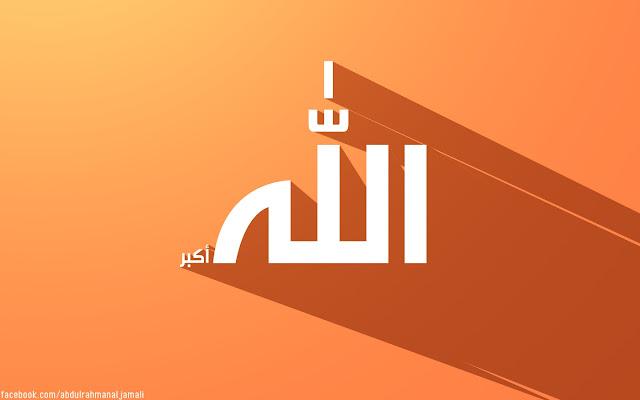 خلفيات عالية الجودة لفظ الجلالة  لكلمة الله جل جلاله 31.jpg