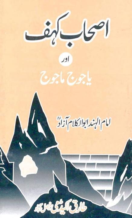 Ashab e Kahf Aur Yajooj Majooj By Shaykh Abul Kalam Azad (r.a) cover page