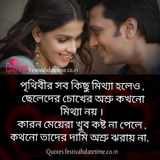 Instagram Bangla Love Status share