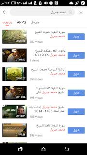 التحميل من اليوتيوب