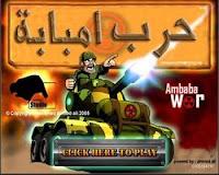 لعبة حرب امبابة - العاب حرب جديدة