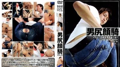Man's Ass Riding on Face Vol. 4