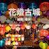 [越南] 花燈之都。會安古城