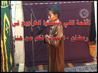 الأئمة اللى هيصلوا التراويح فى رمضان 10 نصائح لكم من هنا