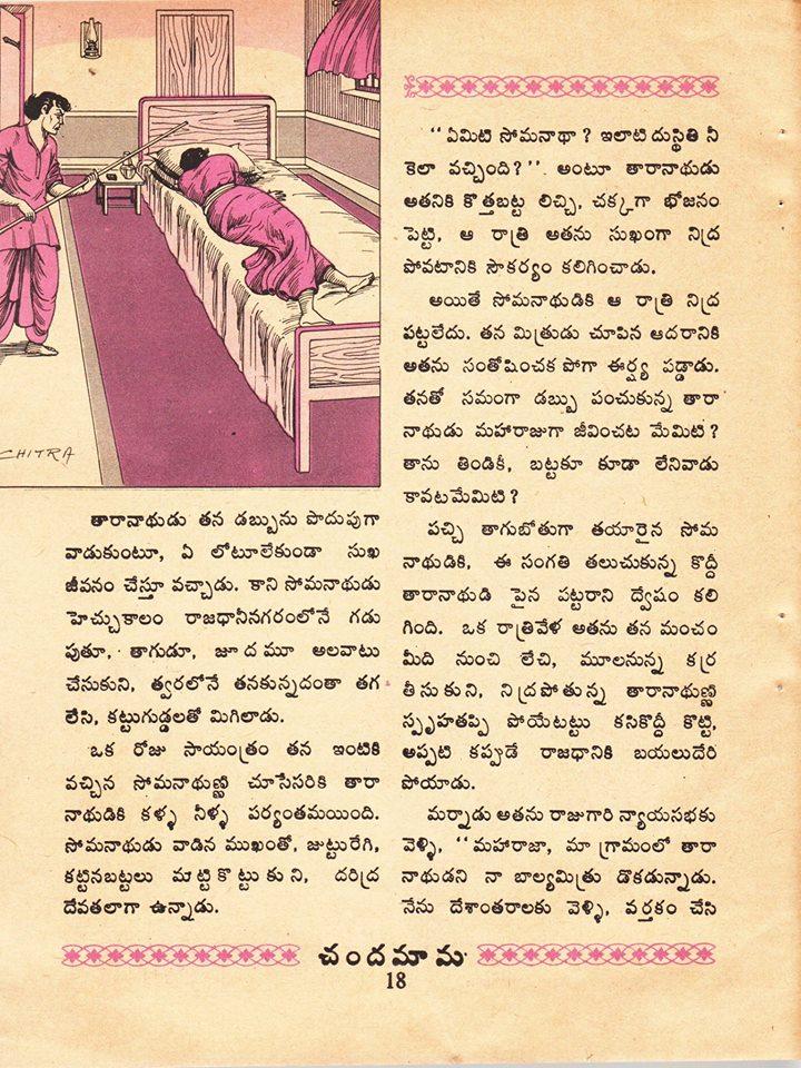 Bethala Kathalu In Telugu Pdf - xsonarviva