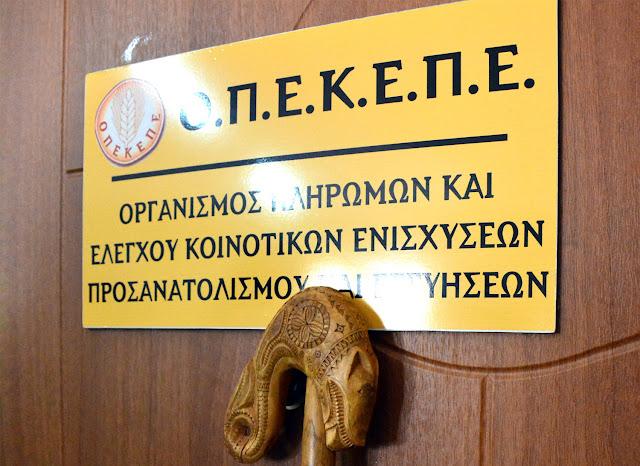 ΟΠΕΚΕΠΕ: Λήγει οριστικά η προθεσμία υποβολής της ενιαίας αίτησης ενίσχυσης