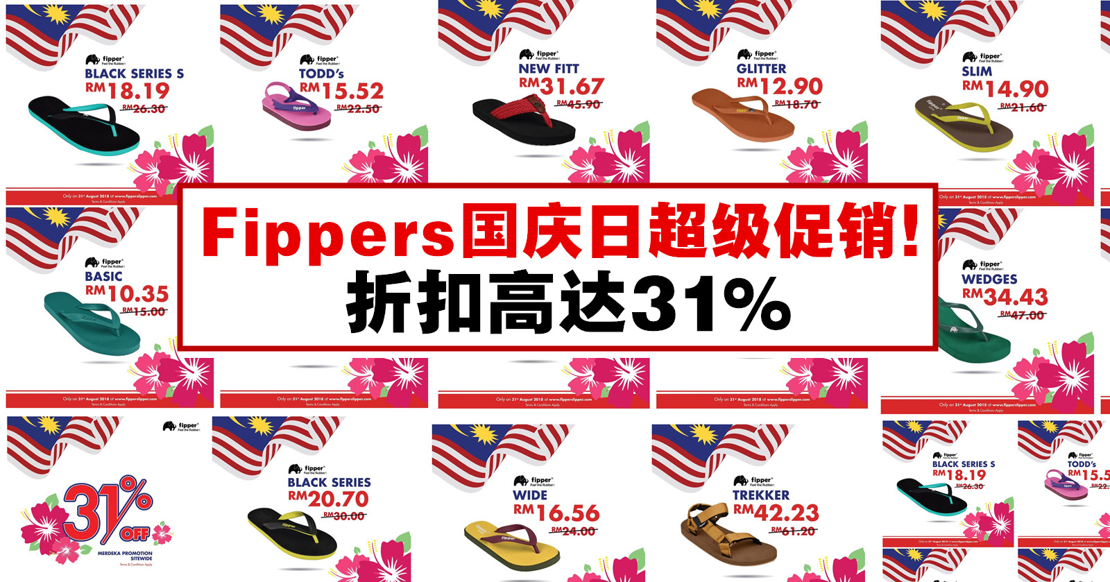 Fippers国庆日超级促销!折扣31%