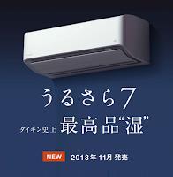 """ダイキン史上最高品""""湿""""2018年11月発売"""