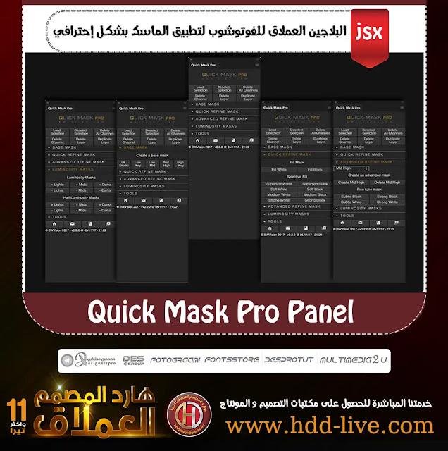 تحميل البلاجين العملاق للفوتوشوب لتطبيق الماسك بشكل إحترافي Quick Mask Pro