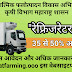 """Refrigerator Van"" Scheme Of Maharashtra Government 2019"