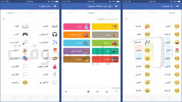 تحميل تطبيق الفيس بوك الجديد من الموقع الرسمي