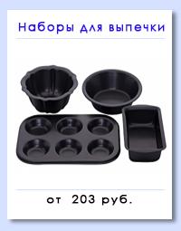 https://ad.admitad.com/g/tfmm6g3myo5c412d917362e5e91681/?ulp=http%3A%2F%2Fcookhouse.ru%2Fstore%2Fvypechka%2Fformy-protivni%2F