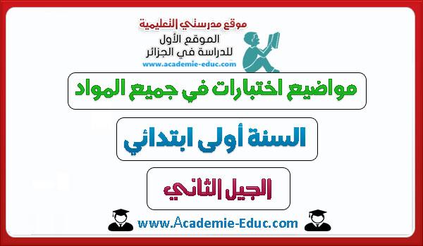 مواضيع اختبارات في جميع المواد السنة أولي ابتدائي الجيل الثاني