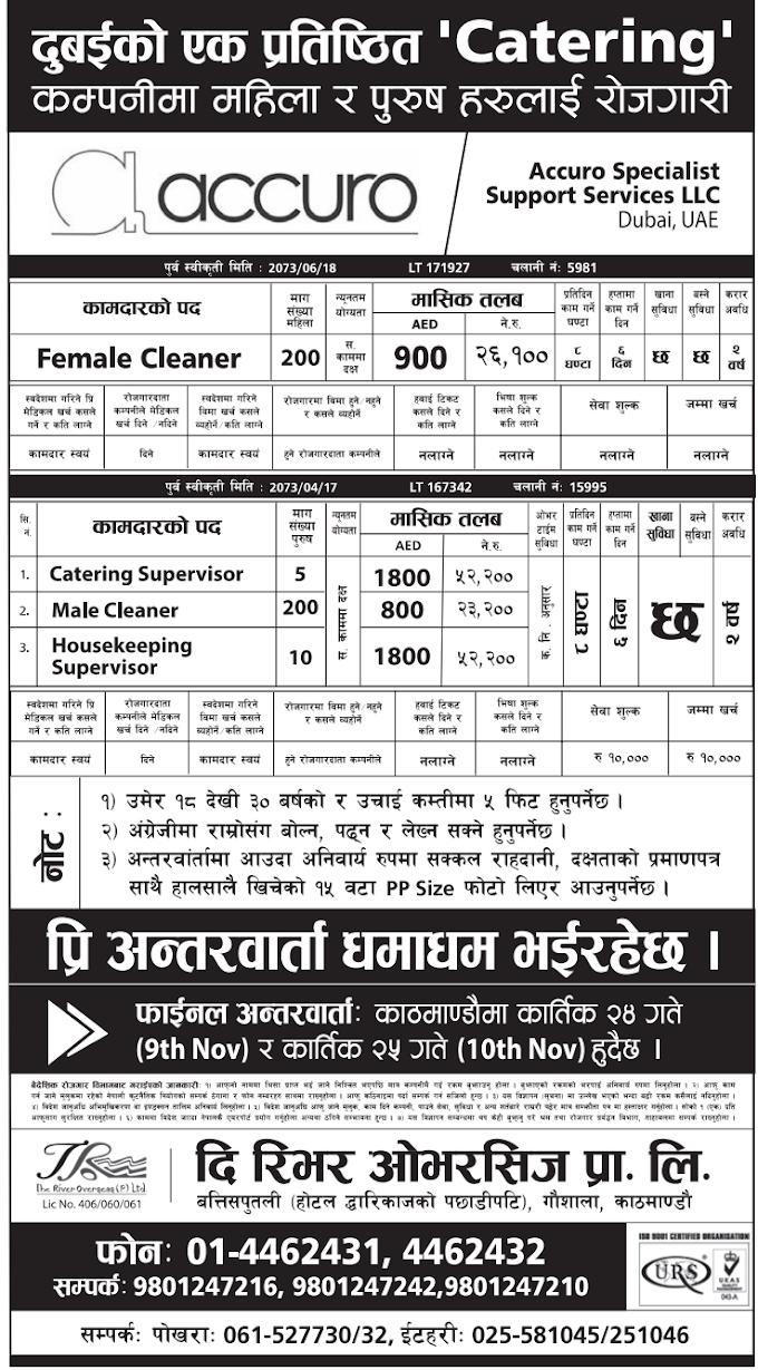 FREE VISA, FREE TICKET Jobs For Nepali In Dubai Salary- Rs. 52,200/