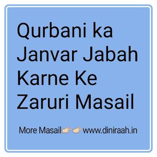 Qurbani ka Janvar Jabah Karne Ke Zaruri Masail