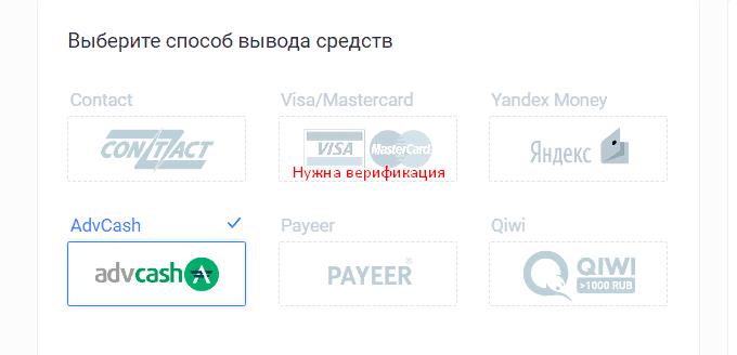 Выбор платежной системы