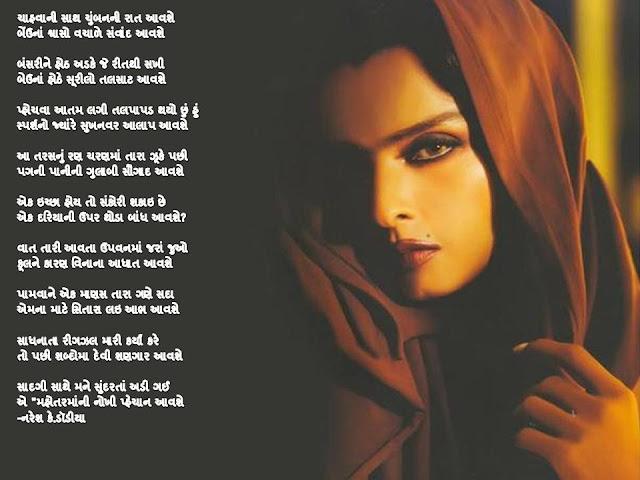चाहवानी साथ चुंबननी रात आवशे Gujarati Gazal By Naresh K. Dodia