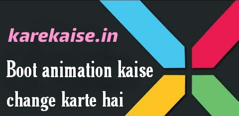 Boot animation kaise change kare