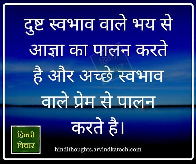 evil, good, nature, people, orders, love, दुष्ट, स्वभाव, भय, आज्ञा, Hindi Thought,