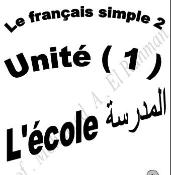مذكرة اللغة الفرنسية للصف الثاني الاعدادي 2018 منهج Le français Simple 2