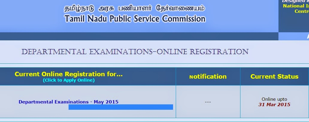 tnpsc departmental exam december 2015 result