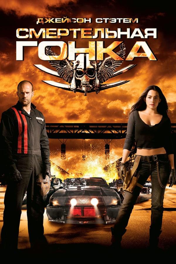 Baixar Corrida Mortal (2008) Dublado