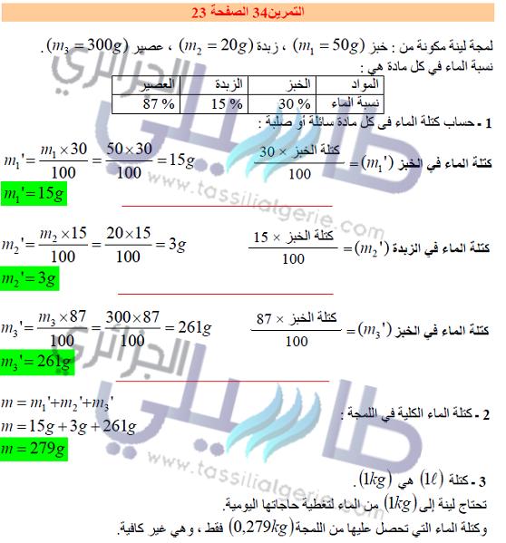 حلول كتاب الرياضيات الثالثة متوسط