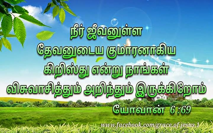 Tamil Christian Wallpapers Faith Tamil Bible Verse