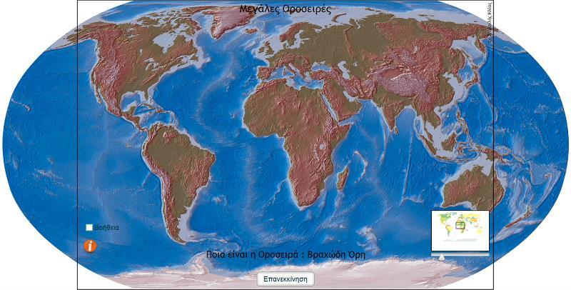 http://www.seilias.gr/images/stories/myvideos/Geo/worldMounten2.swf