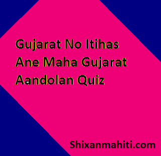 Gujarat No Itihas Ane Maha Gujarat Aandolan Quiz 10