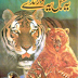Free Download Urdu Book Yeh Jungle Yeh Darinde by Maqbool Jahangir