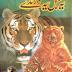 Free Download Urdu Book Yeh Jungle Yeh Darinde by Maqbool Jahangir