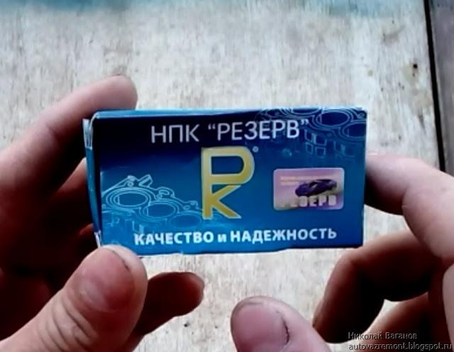 """Обзор маслосъемных колпачков НПК """"Резерв"""" 8 мм на ВАЗ-2107"""