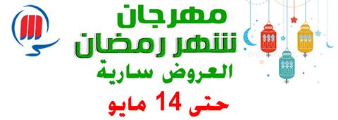 عروض المرشدى الجديدة مهرجان رمضان حتى 14 مايو 2018