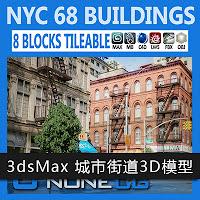 3dsMax高精度紐約城市街道環境3D模型合集下載