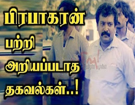 Leader Prabhakaran Rare History