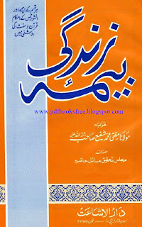 Beema-e-Zindagi Islamic Urdu Book